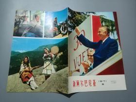 新阿尔巴尼亚(1971年第5期)