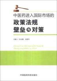 中医药进入国际市场的政策法规壁垒与对策