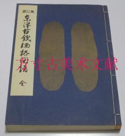改订版 东洋古钱价格图谱  线装厚册 1970年初版