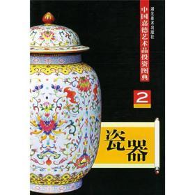 杂项(5)——中国嘉德艺术品投资图典