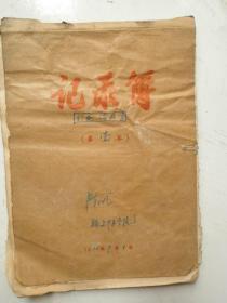 针灸治疗学(福建中医学院陈小明写于86年)写满了一册记录簿