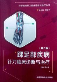 踝足部疾病针刀临床诊断与治疗(第二版)