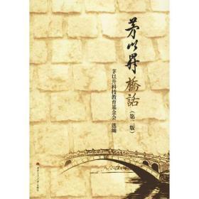 茅以升橋話(第二版)(教育部推薦)