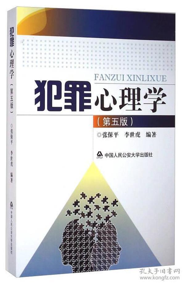 犯罪心理学(第五版)