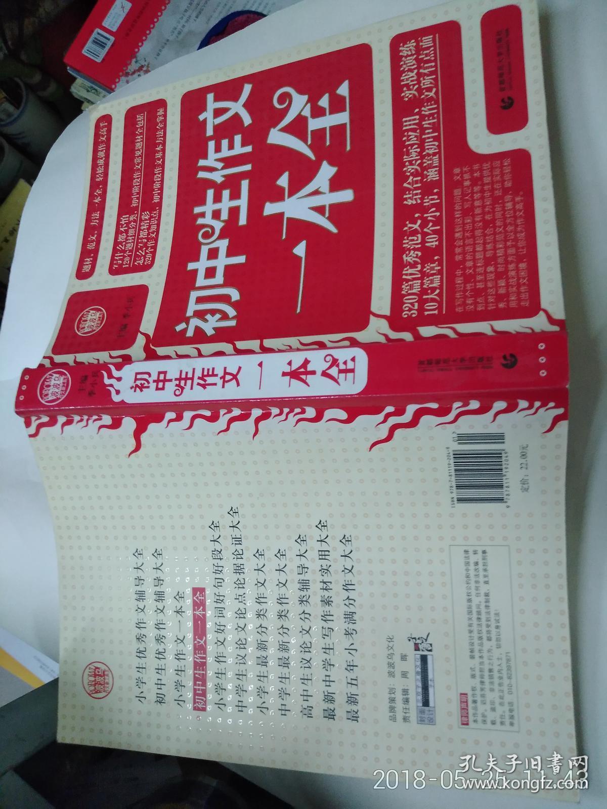 初中生年级一本全v年级作文六学生初中文阅读现代图片