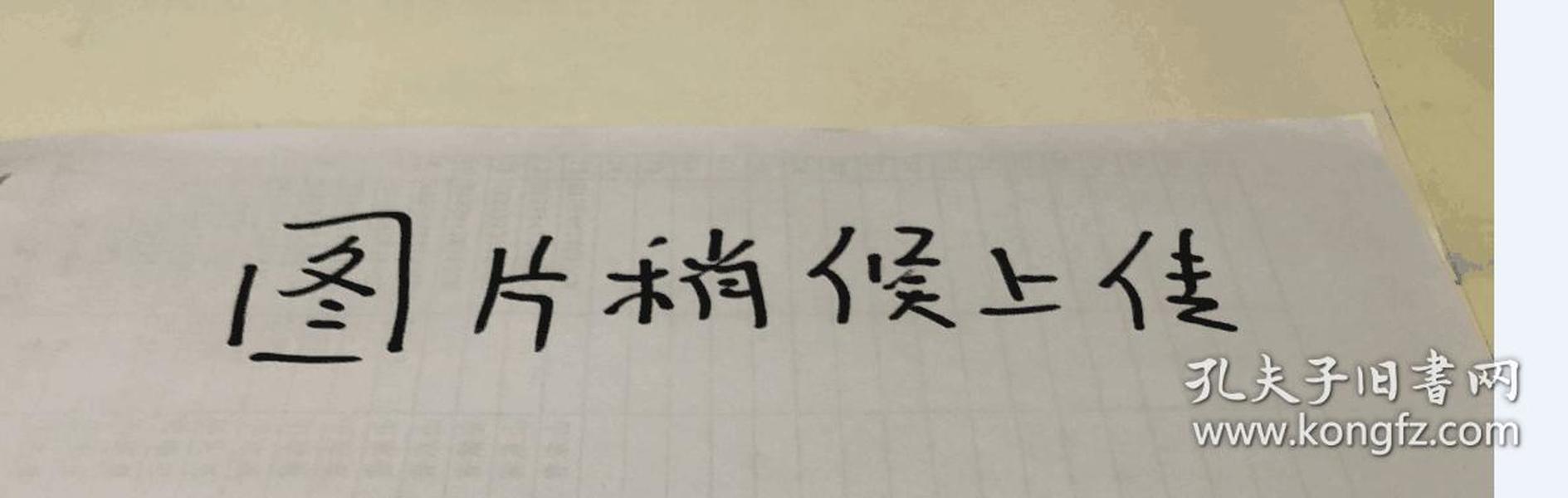 中国近代史 上编 第一分册(书籍着水)