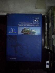 广州远洋运输公司年鉴.2008
