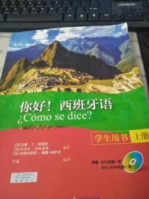 你好!西班牙语(学生用书)(上册)