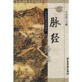 正版送书签tg-中医经典白话珍藏本:脉经译注-9787801747273