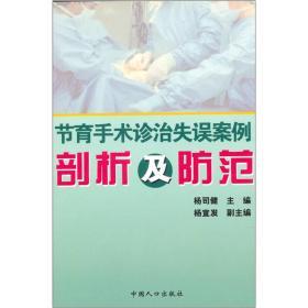 節育手術診治失誤案例剖析及防范