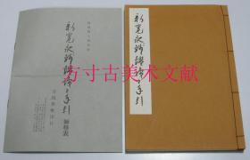 新宽永钱鉴谛之手引 附价格表 线装厚册 1969年初版