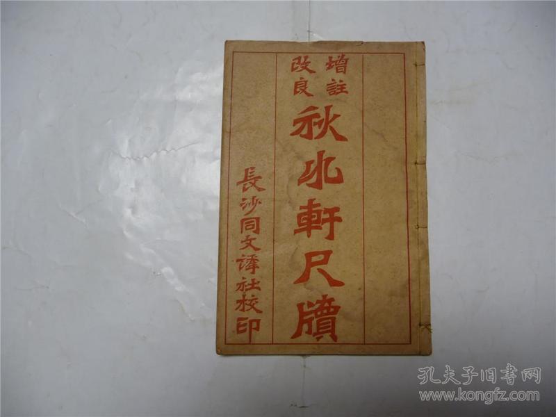 增注改良秋水轩尺牍    卷2一册    民国3年