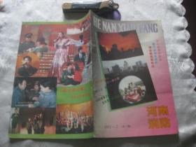 河南消防 创刊号(1992年第1期)