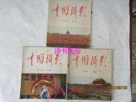 中国摄影——1977年第1、3、5期 3本