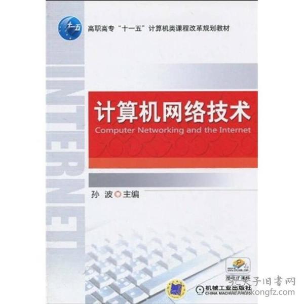 """高职高专""""十一五""""计算机类课程改革规划教材:计算机网络技术"""