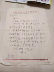 著名儿童文学家 钟宽洪 信札1页16开