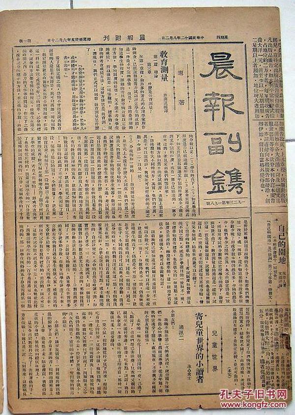 8086晨报副刊230802
