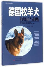 德国牧羊犬的赏玩与训练