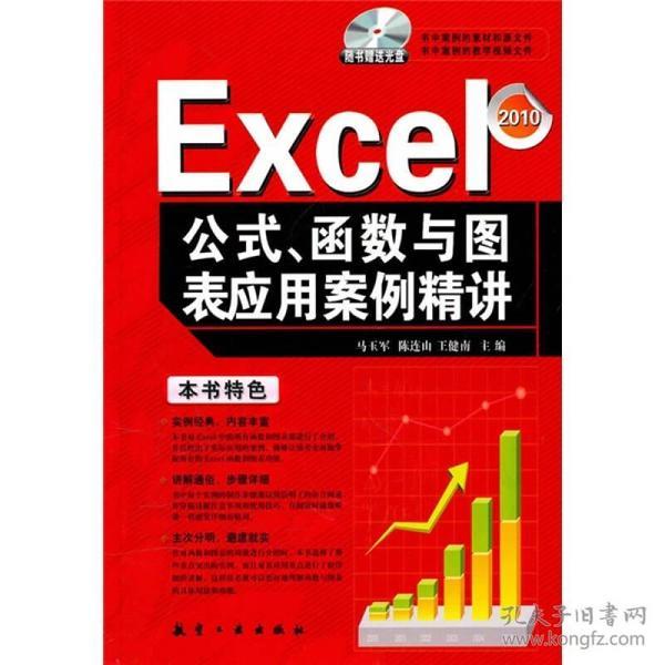 Excel 2010公式、函数与图表应用案例精讲