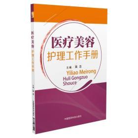 医疗美容护理工作手册