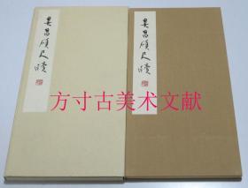 吴昌硕尺牍 折页式原函