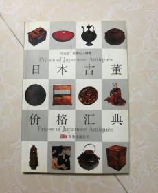 日本古董价格汇典