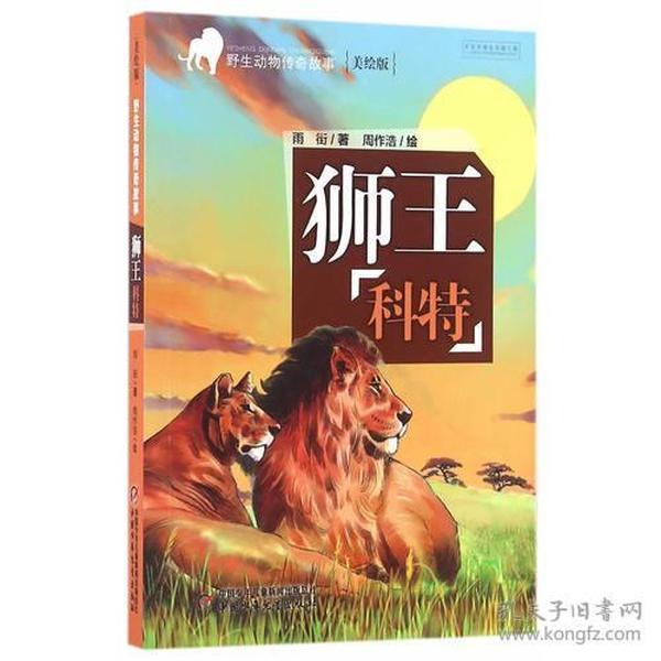 野生动物传奇故事--狮王科特 美绘版