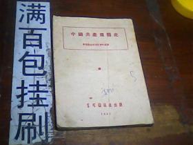 中国共产党简史 学习杂志社