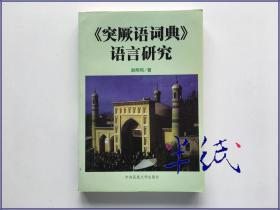 突厥语词典 语言研究 2001年初版仅印500册