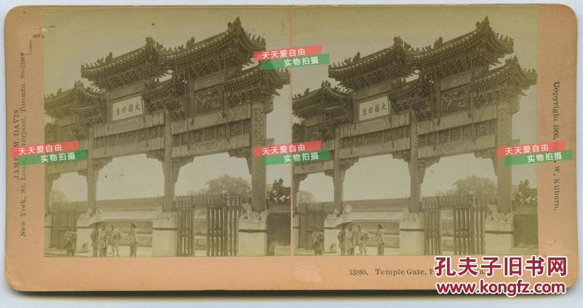 """清末民国时期立体照片----清代北京故宫景山大高玄殿南牌坊""""大德曰生""""建筑,老北京曾有一句歇后语叫""""大高玄殿的牌坊——无依无靠""""就来自于此"""