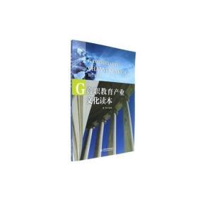 高职教育产业文化读本