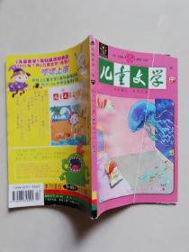 儿童文学2011年6月号 中