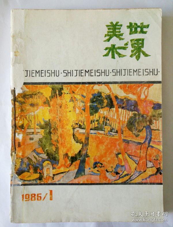 世界美术(季刊)(1986年1、2、3合订本)