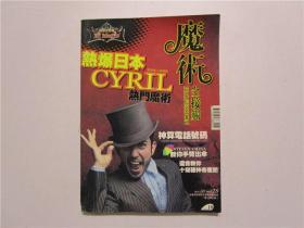 魔术全接触杂志 第10期(缺随书光碟)