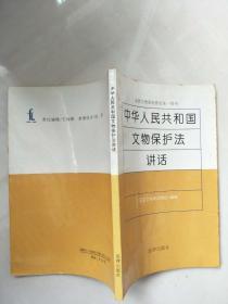 中华人民共和国文物保护法讲话