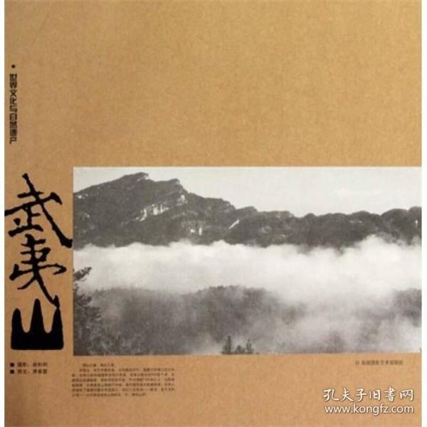 (正版)(精)世界文化与自然遗产:武夷山
