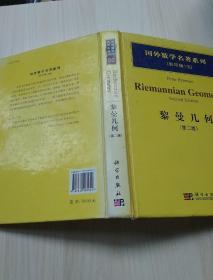 黎曼几何 第二版