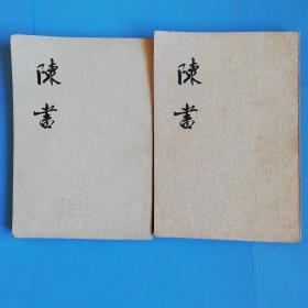 陈书(全二册)72年一版一印 私藏