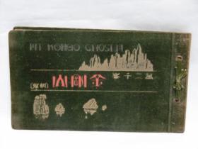 朝鲜金刚山百景 /64页/1923年出版