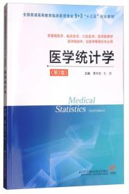 医学统计学(供基础医学、临床医学、口腔医学、医学影像学、医学检验学、法医学等相关专业用 第2版)