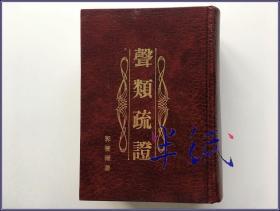 郭晋稀 声类疏证 1993年初版精装