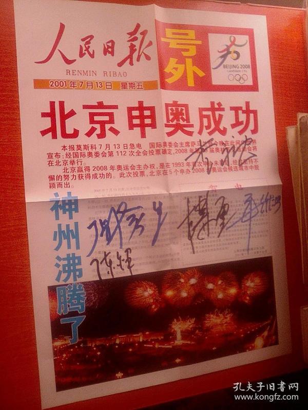 人民日报 号外 珍藏版  (北京申奥成功)  李永波、戚务生、年维泗、陈铎等人签名