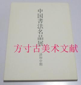 中国书法名品展  清初中期 谦慎书道会 中国书法名品展图录