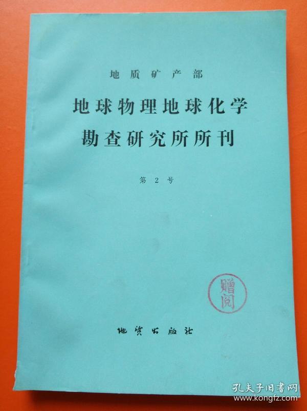 地球物理地球化学勘查研究所所刊(1987第二号)