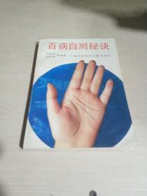 百病自测秘诀(一版两印).