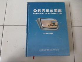 公共汽车公司志(第二卷1991--2000)16开精装本