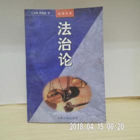 法治论 (王人博 程燎原)