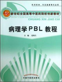 病理学PBL教程/新世纪全国高等中医药院校创新教材(供中医学、针灸推拿等专业用)