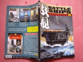 《战舰》004(确保正版) 全新品相