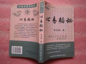 心易韬秘 --【 中国神秘文化大系】